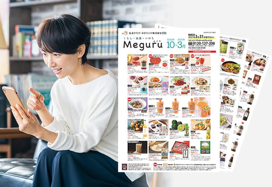 携帯でオンラインショップを利用している女性とカタログの写真